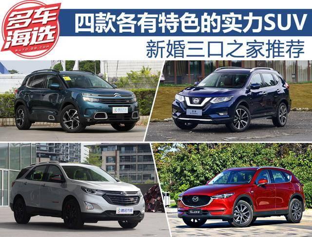 新婚三口之家推荐 各有特色的实力SUV