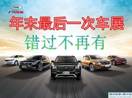 广汽传祺年末最后一次车展今天正式开始 不见不散