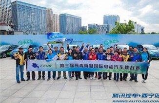 刘嘉玲现身2016环青海湖电动汽车收车仪式