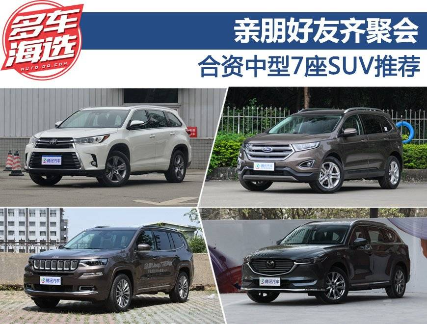 亲朋好友齐聚会 合资中型7座SUV推荐