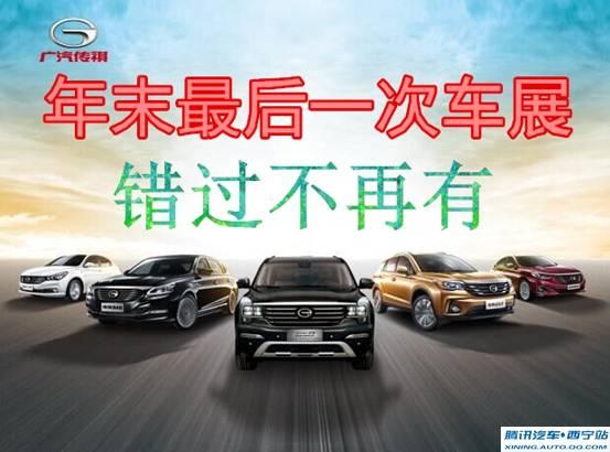 年底购车最实惠 元旦惠民车展开始 就等您来抢史上最低价