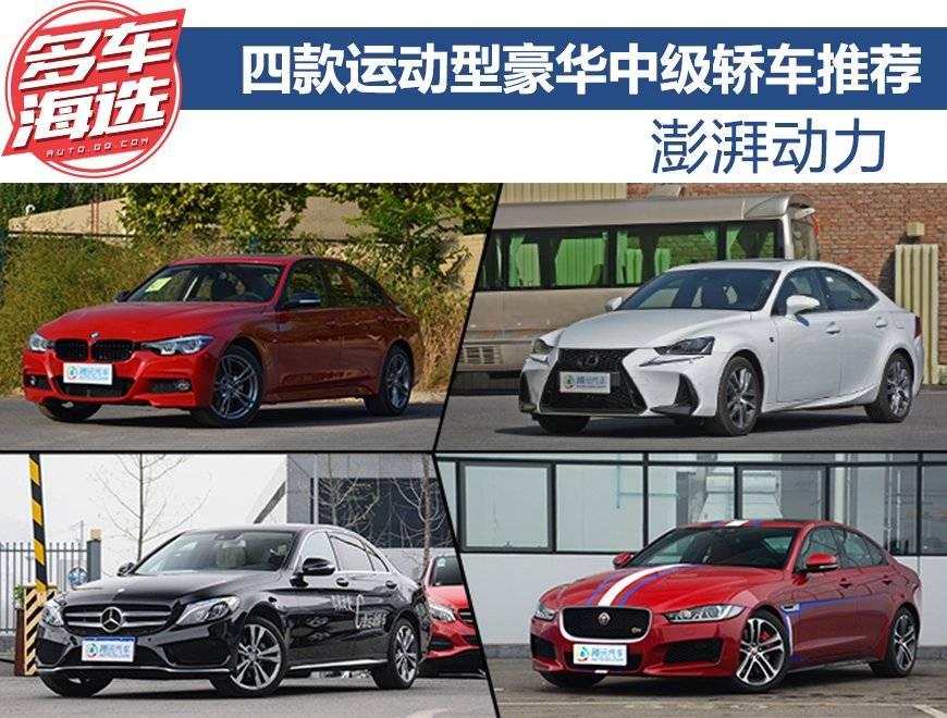 澎湃动力 四款运动型豪华中级轿车推荐