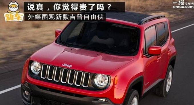国产Jeep自由侠14万多贵了? 看外媒怎么说