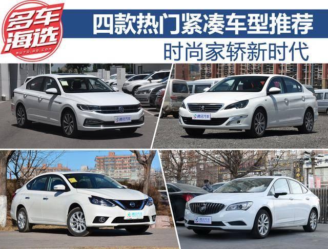 时尚家轿新时代 四款热门紧凑车型推荐