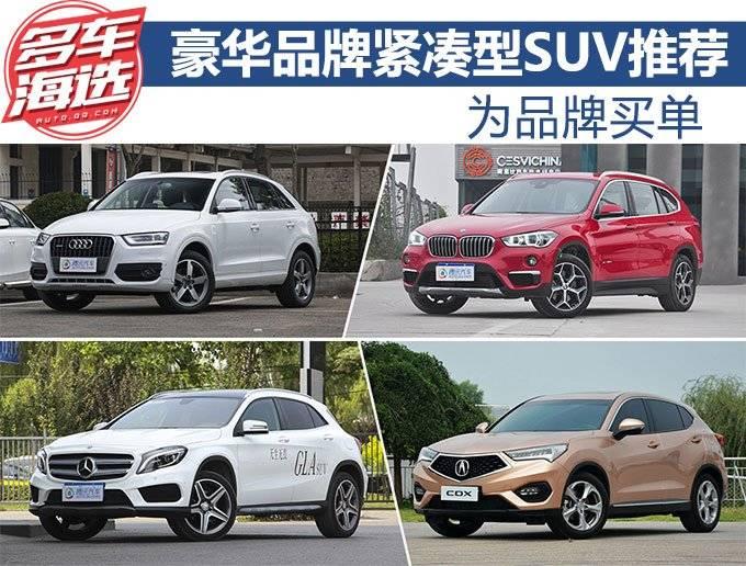 为品牌买单 豪华品牌紧凑型SUV推荐