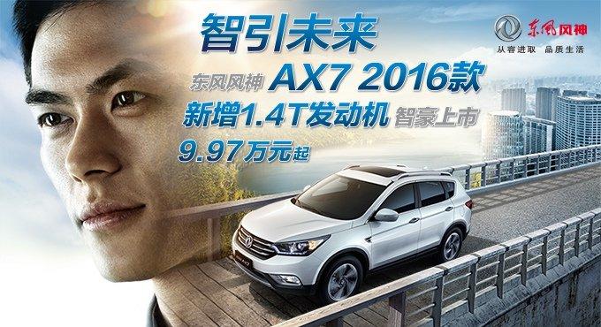 东风风神AX7 2016款1.4T车型 9.97万元起