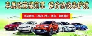 徐州荣爵 车展政策提前享 保价协议来护航