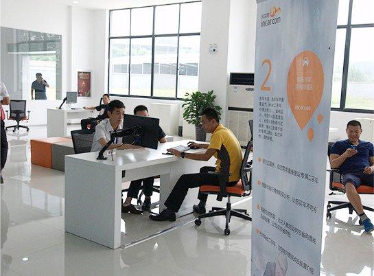 incar二手车远程在线评估产品发布会暨徐州直营店开幕