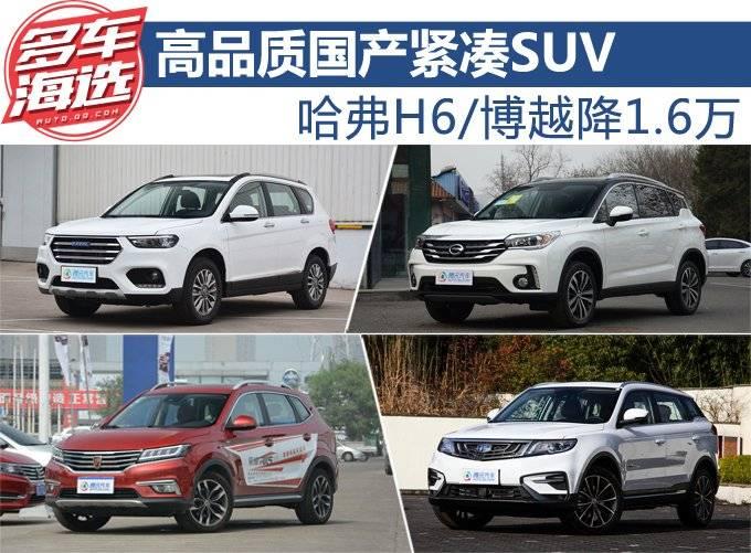高品质国产紧凑SUV 哈弗H6等降1.6万