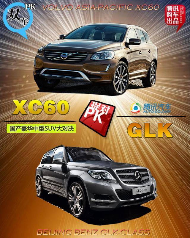 XC60对比奔驰GLK 国产豪华SUV对决