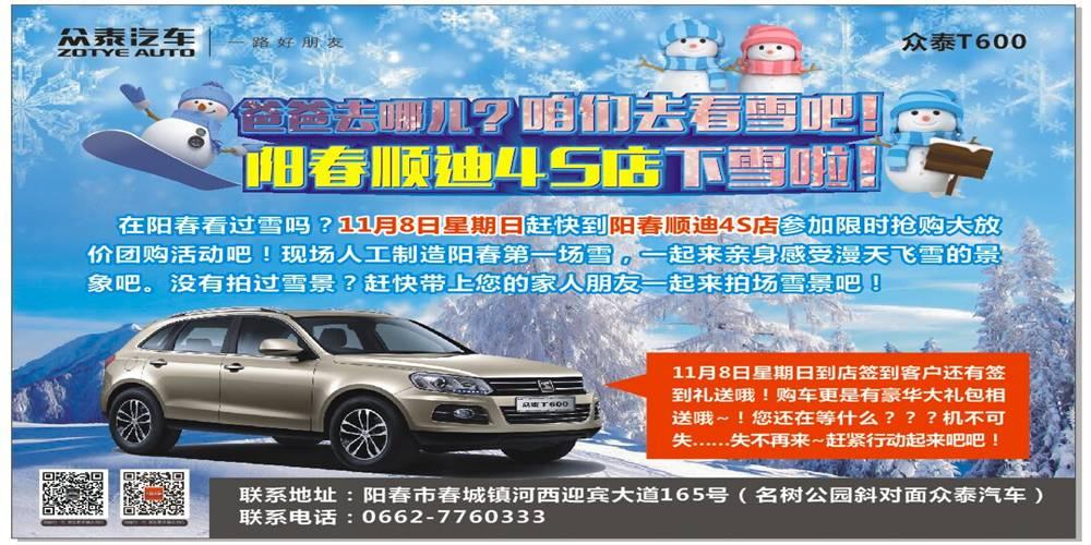 爸爸去哪儿?咱们去看雪吧!阳春顺迪4S店下雪啦!
