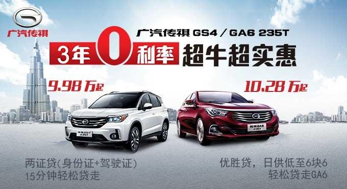 广汽传祺GS4/GA6 235T 三年0利率