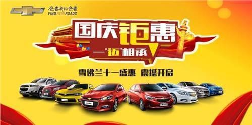 """【国庆】#雪佛兰大促!你购车的""""黄金时代""""!"""