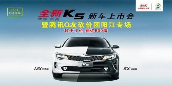 全新K5上市发布会暨腾讯Q友砍价团阳江专场