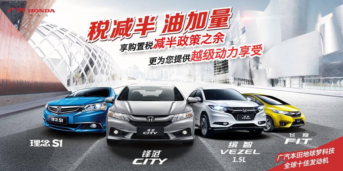 税减半 油加量—广汽本田1.5L车型限时抢