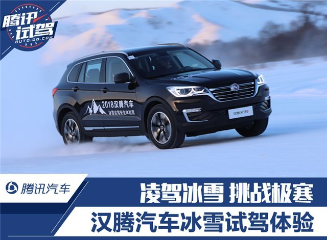 汉腾汽车冰雪试驾体验