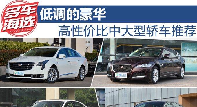 [导购]低调的豪华 高性价比中大型轿车推荐