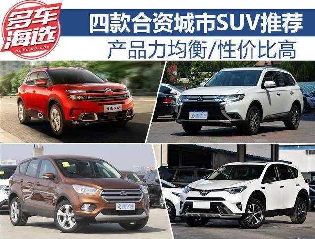 产品力均衡/性价比高 合资城市SUV推荐