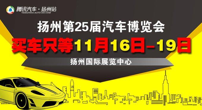 [活动]扬州第二十五届国展中心车博会即将开启