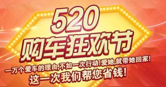 """扬州市汽车流通协会与城北汽车城联手打造""""520""""购车狂欢节"""