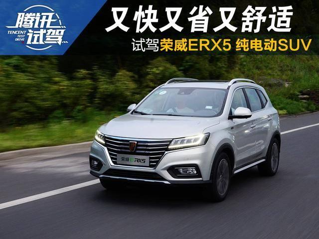 又快又省又舒适 试驾荣威ERX5 纯电动SUV