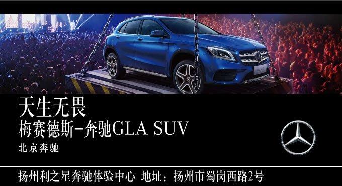 [活动]天生无畏 梅赛德斯-奔驰GLA SUV