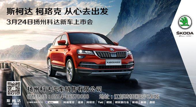 [活动]3月24日斯柯达全新SUV柯珞克上市品鉴会