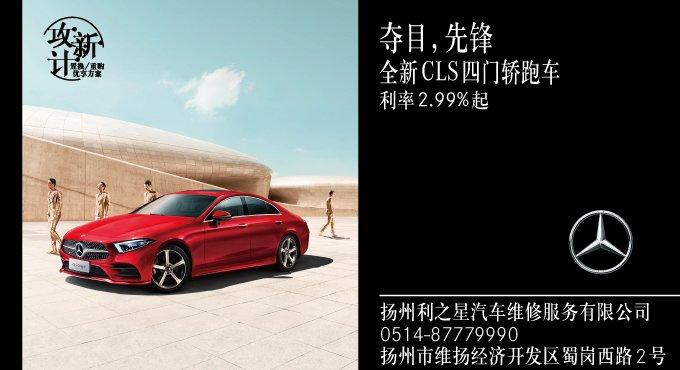 [活动]夺目,先锋 全新CLS四门轿跑车 利率2.99%起