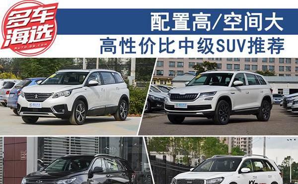 [导购]配置高/空间大 高性价比中级SUV推荐