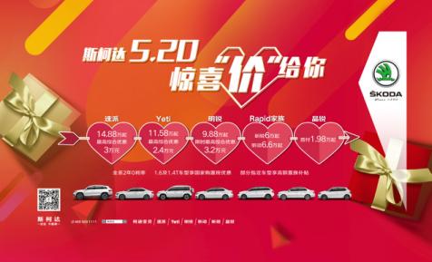 """斯柯达江都4S店5.20  惊喜""""价""""给你"""