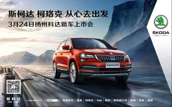 3月24日斯柯达全新SUV柯珞克上市品鉴会