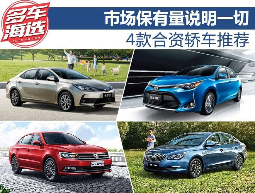 市场保有量说明一切 4款合资轿车推荐