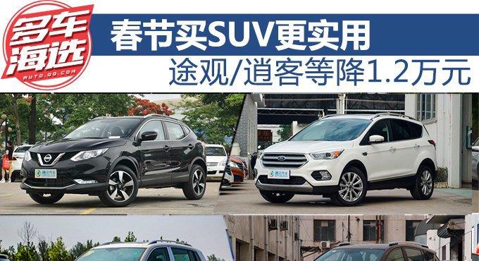 [导购]春节买SUV更实用 途观/逍客等降1.2万元