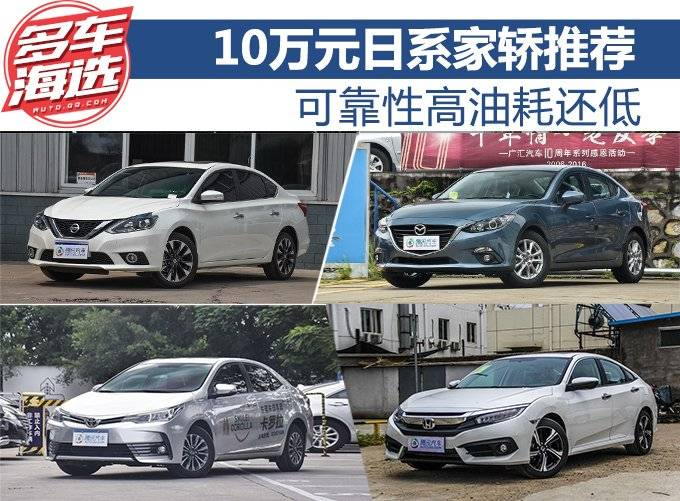 可靠性高油耗还低 10万元日系家轿推荐