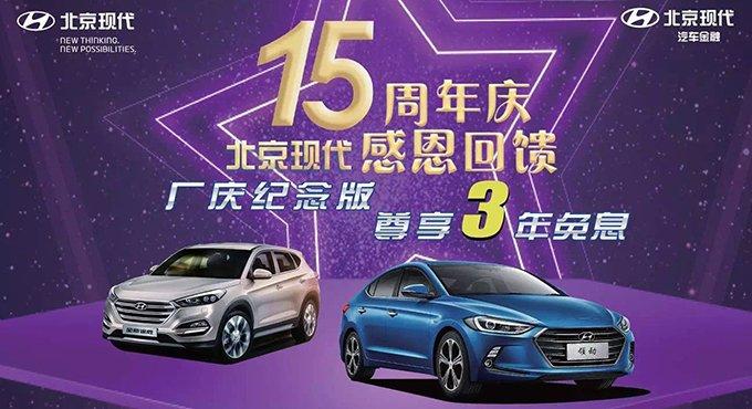 [活动]北京现代15周年庆感恩回馈