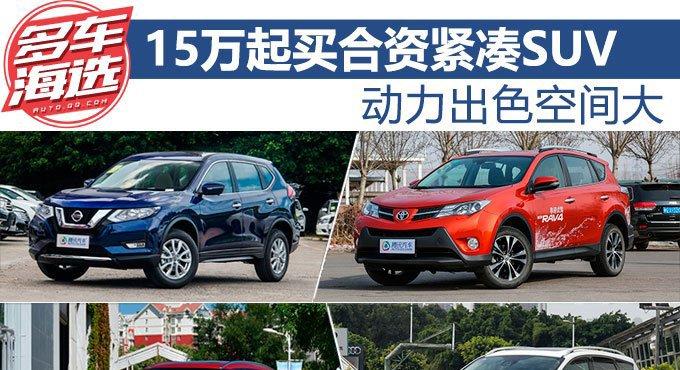 [导购]动力出色空间大 15万元起买合资紧凑SUV