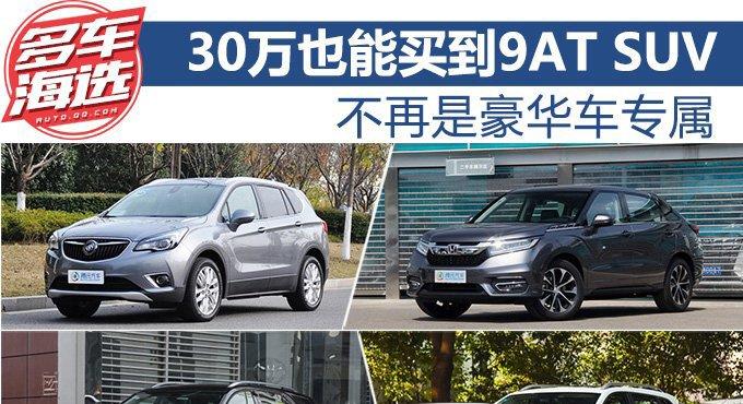 [导购]不再是豪华车专属 30万也能买到9AT SUV