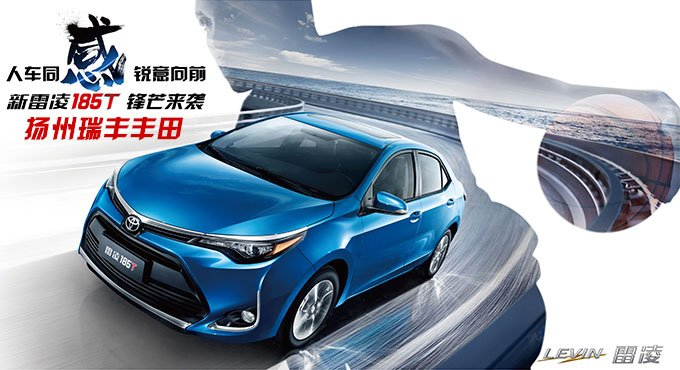 [活动]广汽丰田雷凌185T  锋芒来袭