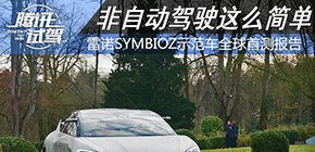 数百万欧仅一辆 全球首测雷诺SYMBIOZ自动驾驶