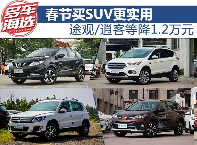 春节买SUV更实用 途观/逍客等降1.2万元