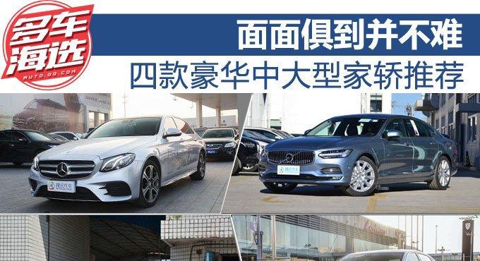 [导购]面面俱到并不难 4款豪华中大型家轿推荐