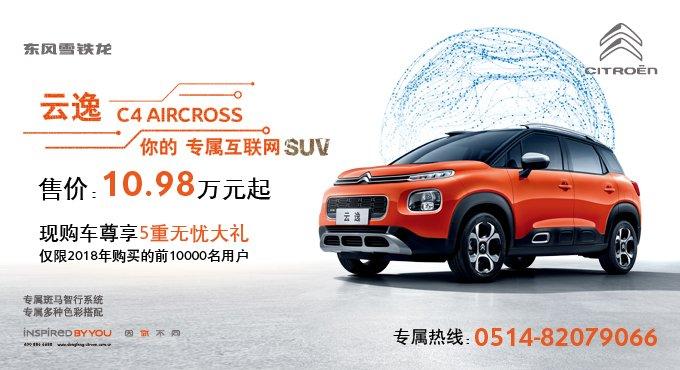[活动]云逸C4 AirCross 你的专属互联网SUV
