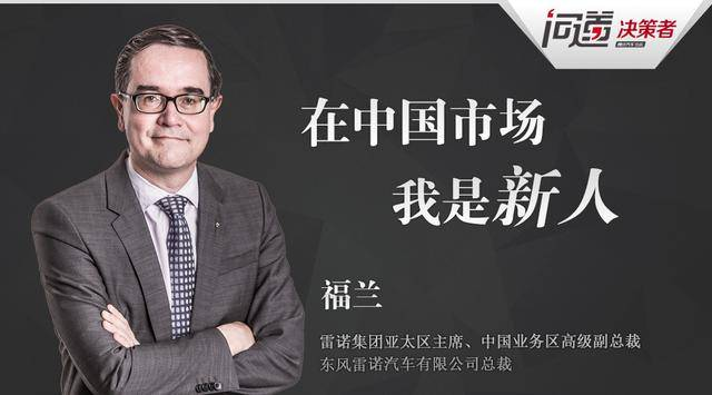 东风雷诺福兰:在中国市场 我是新人