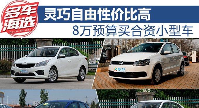 [导购]灵巧自由性价比高 8万预算买合资小型车
