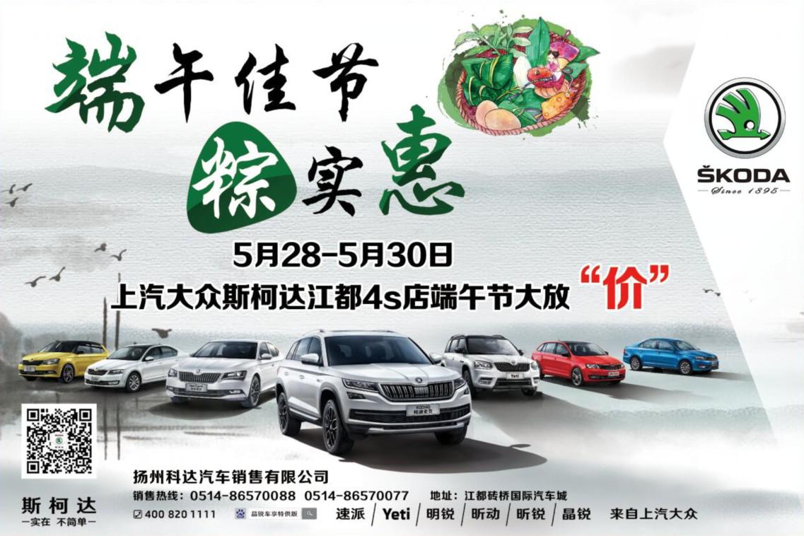 """端午佳节粽实惠 斯柯达江都4s店大放""""价"""""""