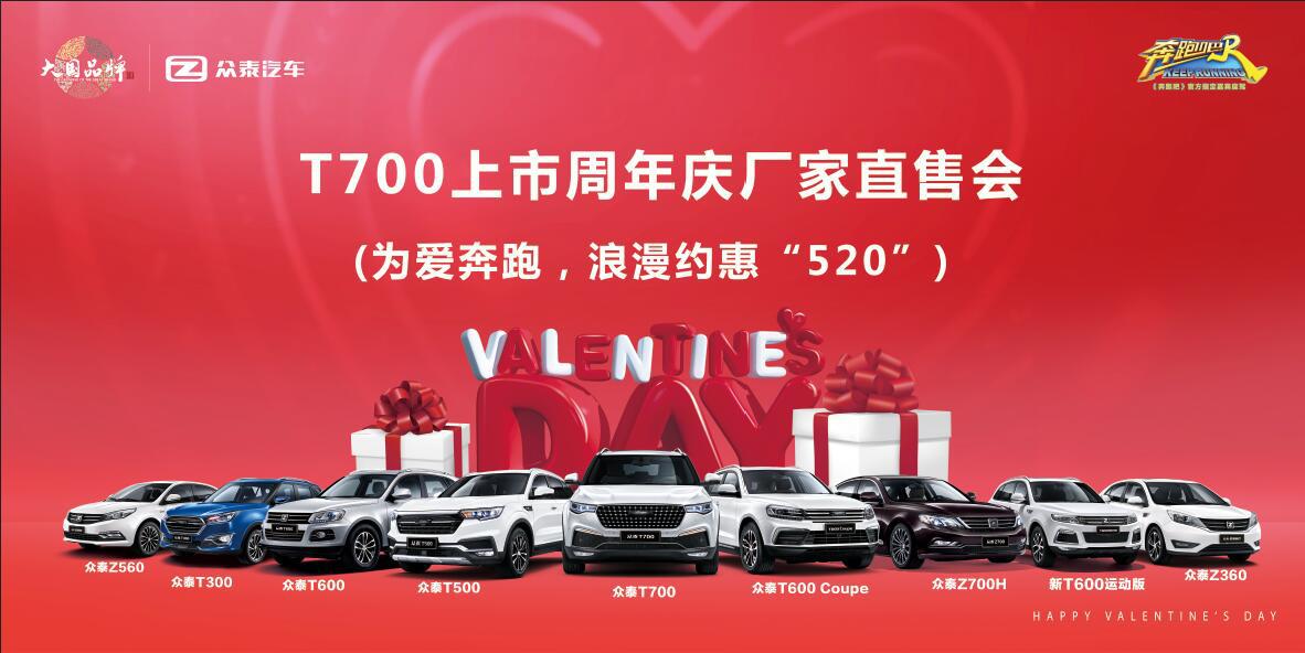 T700上市周年庆厂家直售会 为爱奔跑,浪漫约惠520