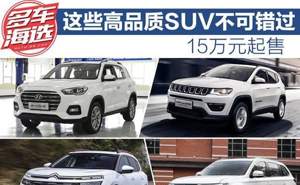 [导购]15万元起售 这些高品质合资SUV不可错过