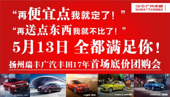 5月13日扬州瑞丰丰田抄底团购会