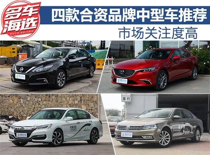 市场关注度高 四款合资品牌中型车推荐