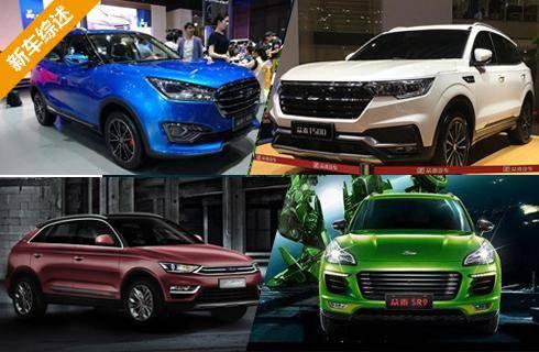 众泰全面发力SUV市场 4款新车进入视野